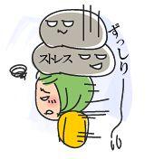 ストレスからくる様々な症状