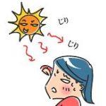 紫外線によるストレス